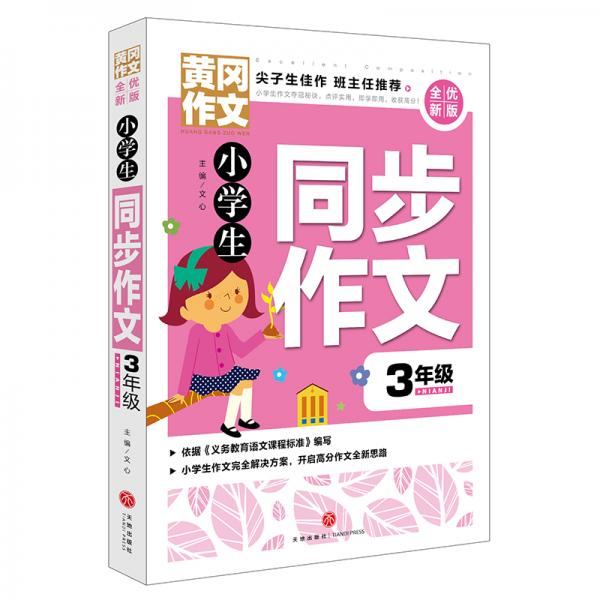 黄冈作文全优新版小学生同步作文3年级