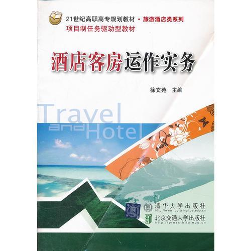 酒店客房运作实务(21世纪高职高专规划教材 旅游酒店类系列)
