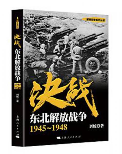 解放战争系列丛书 决战:东北解放战争(1945~1948)