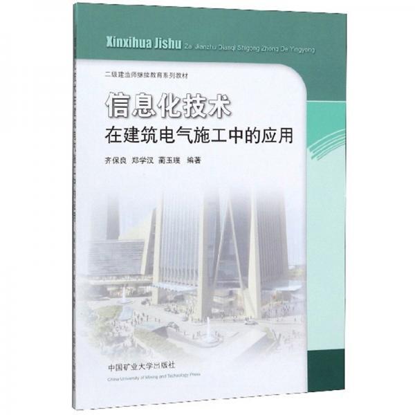 信息化技术在建筑电气施工中的应用/二级建造师继续教育系列教材