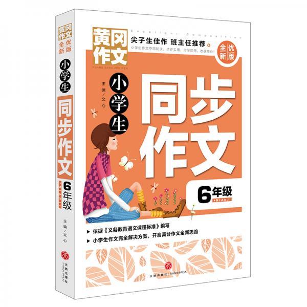黄冈作文全优新版小学生同步作文6年级