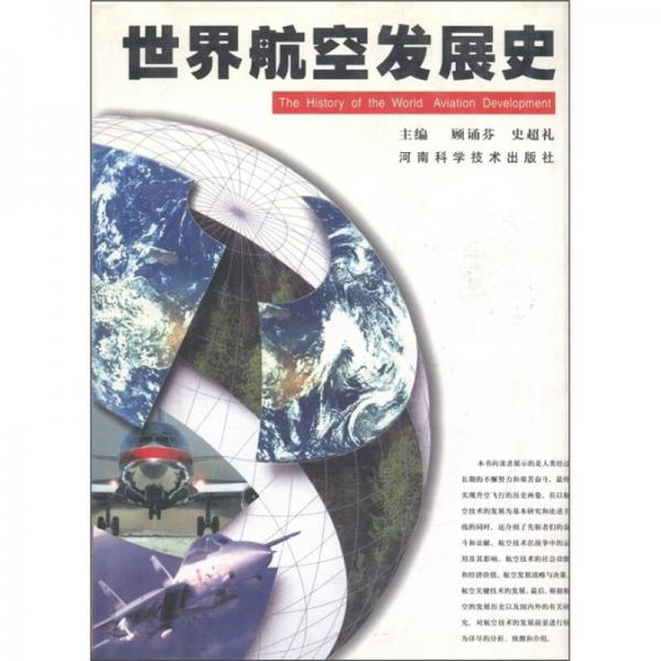 世界航空发展史