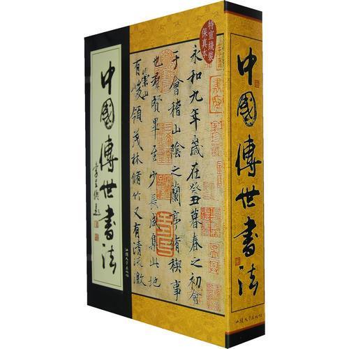 中国传世书法