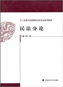 十二五现代远程教育法学专业系列教材:民法分论