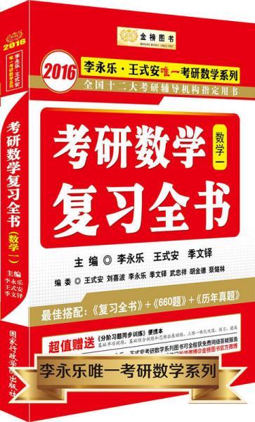 考研数学复习全书(数学1)
