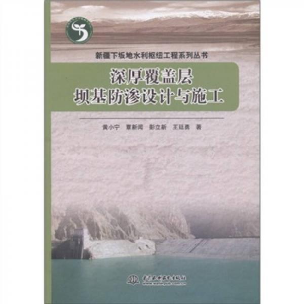 新疆下坂地水利枢纽工程系列丛书:深厚覆盖层坝基防渗设计与施工