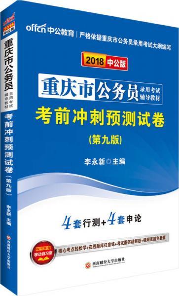 中公版·2018重庆市公务员录用考试辅导教材:考前冲刺预测试卷(第9版)