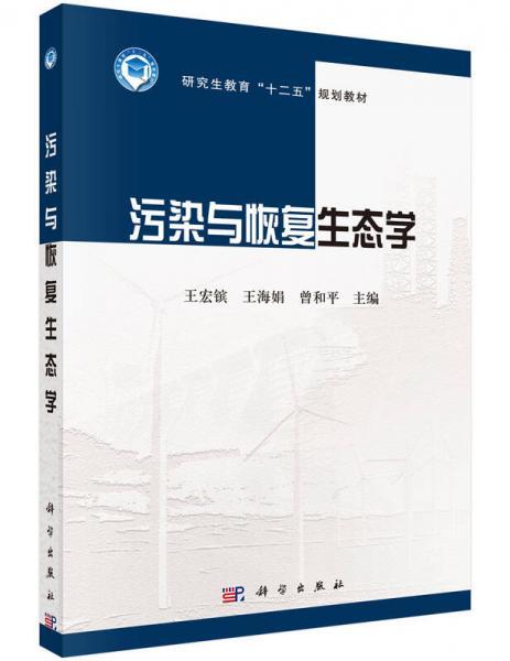 污染与恢复生态学(研究生教育十二五规划教材)