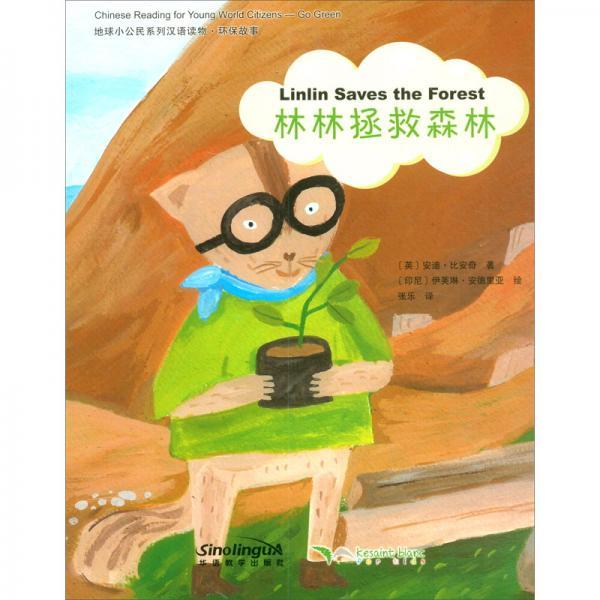 地球小公民系列汉语读物:环保故事林林拯救森林