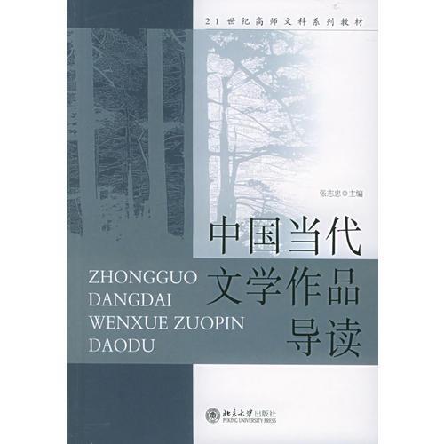 中国当代文学作品导读