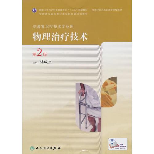 物理治疗技术(第2版/高职中医康复)