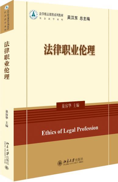 法律职业伦理