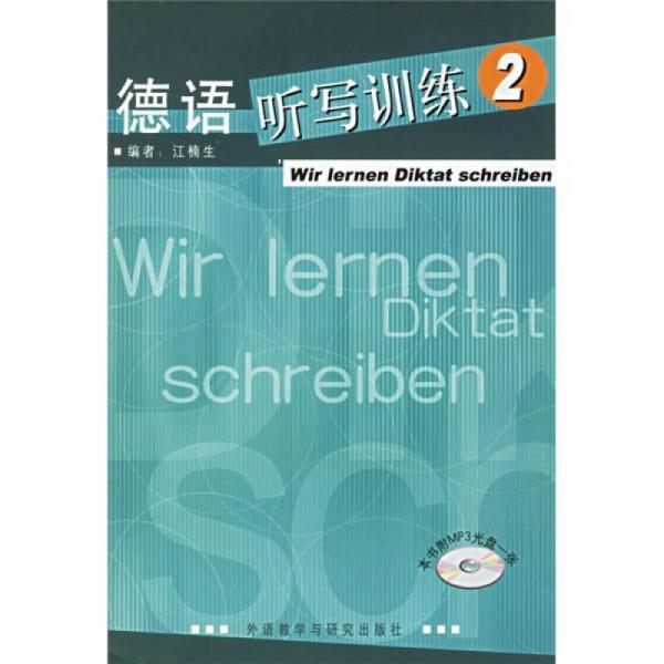 德语听写训练2