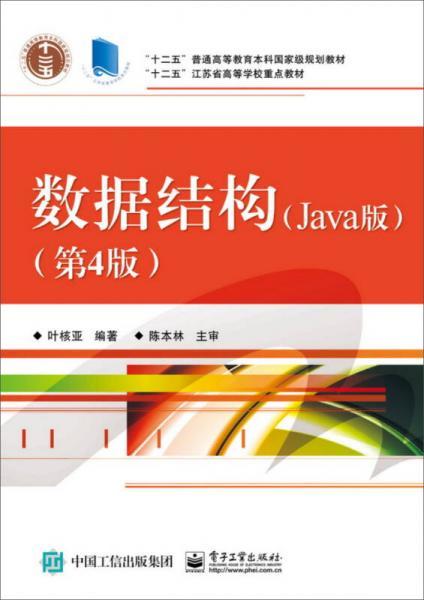 数据结构(Java版 第4版)