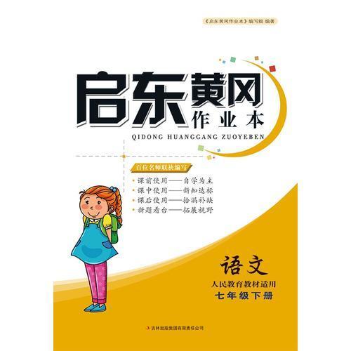 (修订版)2016春黄冈作业本(书+卷)下7年级语文(人民教育教材适用)