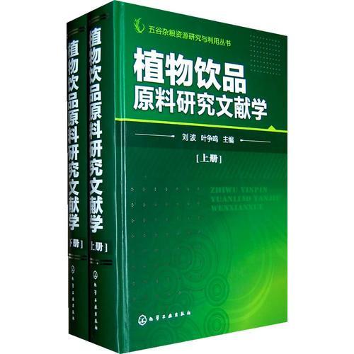 五谷杂粮资源研究与利用丛书--植物饮品原料研究文献学(上、下册)
