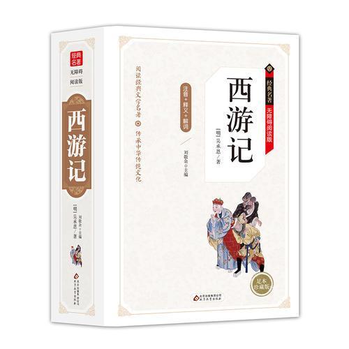 西游记 无障碍阅读精装版(释义+解词+拼音)