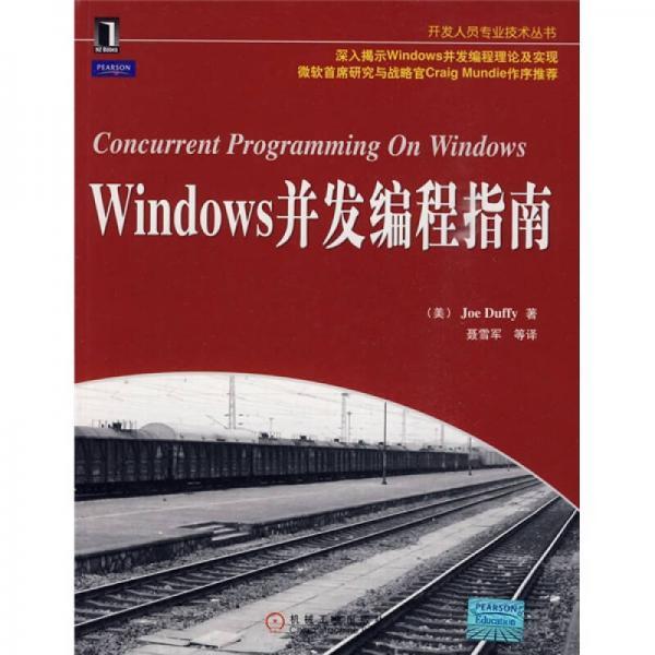 Windows并发编程指南