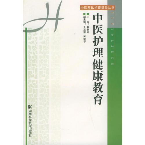 中医护理健康教育——中医整体护理指导丛书