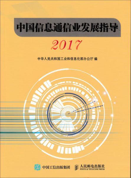 中国信息通信业发展指导(2017)