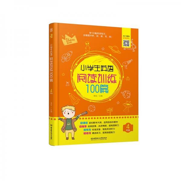 小学生英语阅读训练100篇4年级