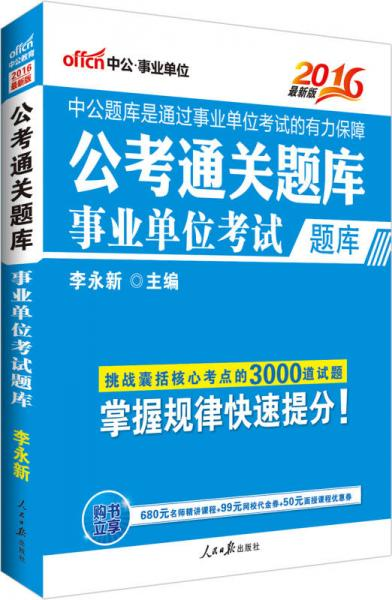 中公2016公考通关题库:事业单位考试题库