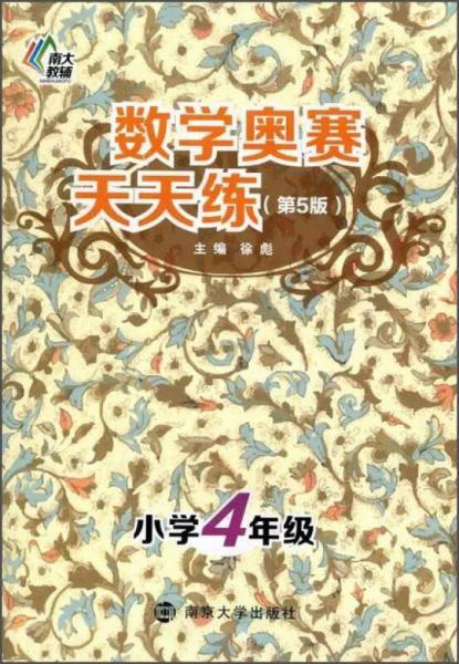 南大教辅·数学奥赛天天练(第五版):小学四年级