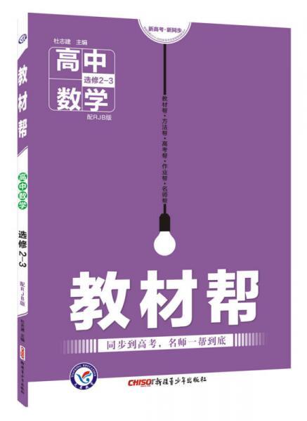 教材帮 选修2-3 数学 RJB (人教B版)(2018版)--天星教育