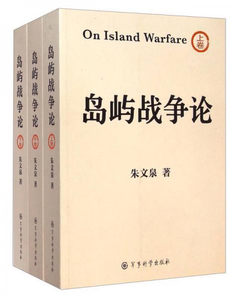 岛屿战争论
