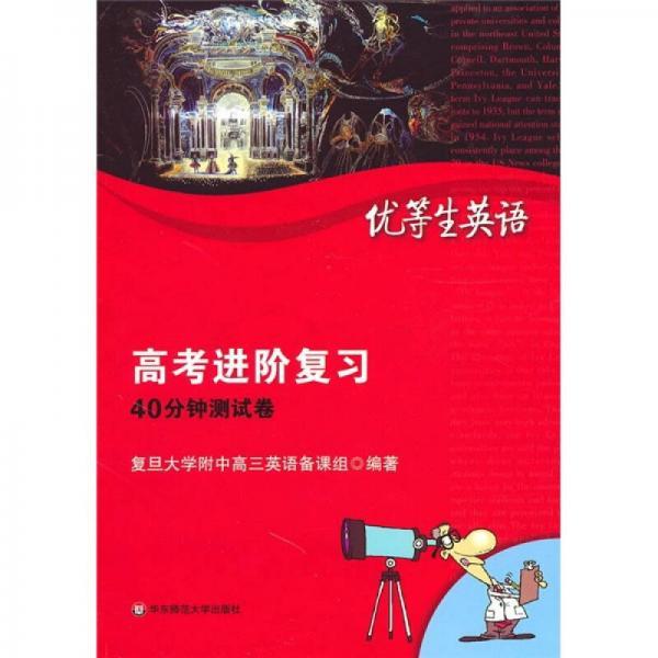 优等生英语:高考进阶复习(40分钟测试卷)