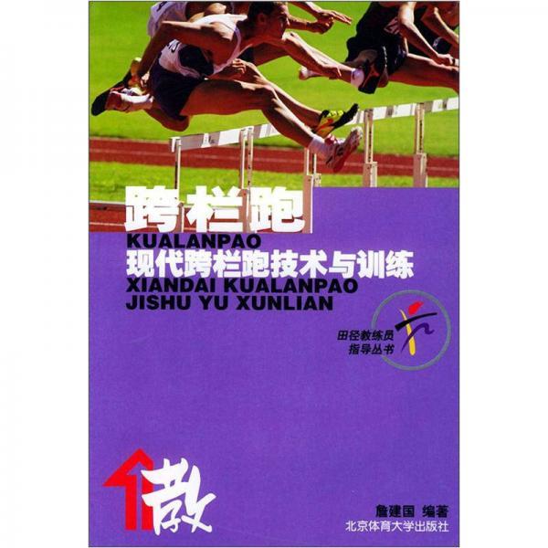 跨栏跑:现代跨栏跑技术与训练
