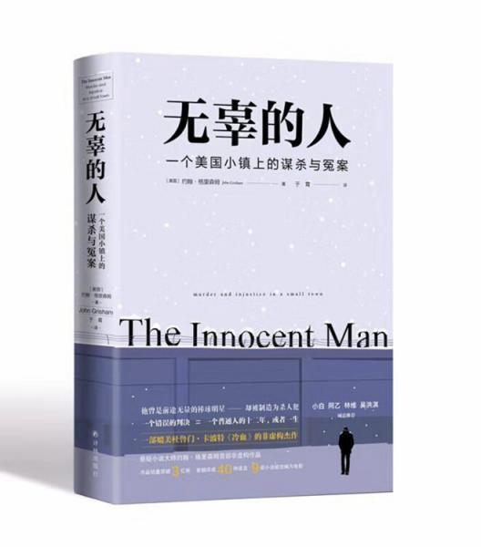 无辜的人:一个美国小镇上的谋杀与冤案悬疑小说大师约翰·格里森姆首部非虚构杰作
