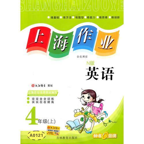 【上海专用】上海作业  英语(N版)(4年级 上)