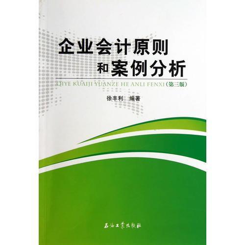 企业会计原则和案例分析(第三版)