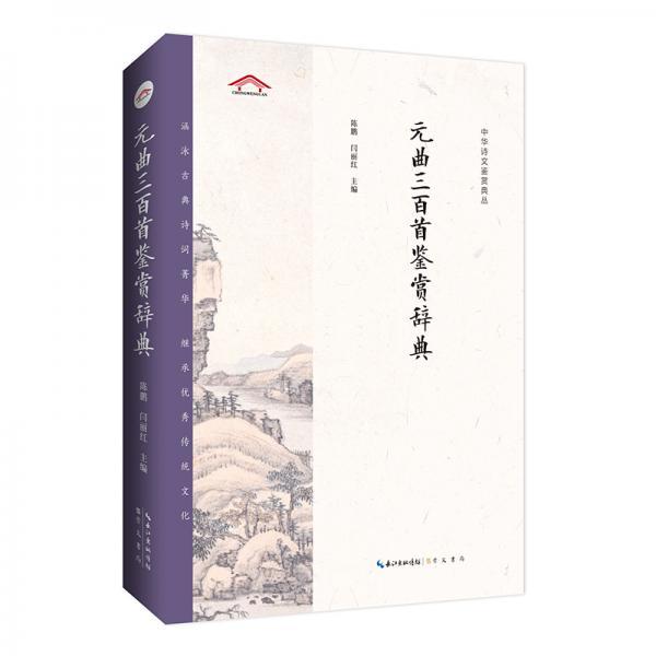 元曲三百首鉴赏辞典——中华诗文鉴赏典丛