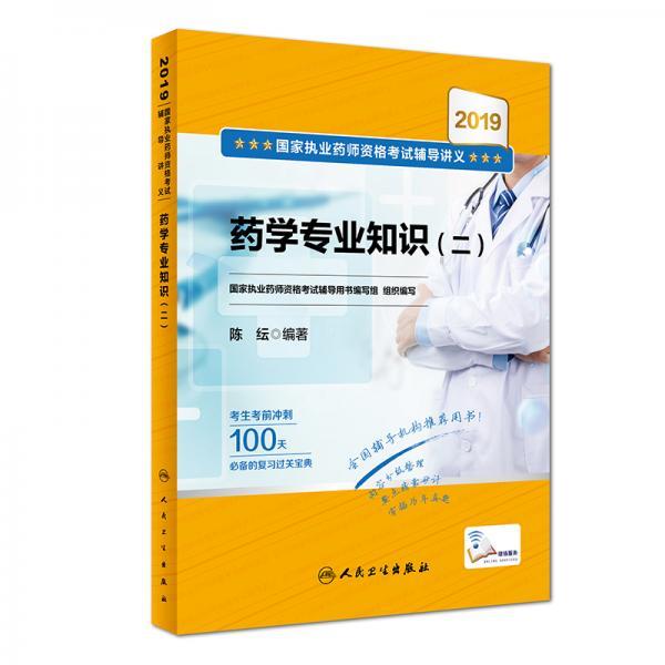 2019国家执业药师资格考试辅导讲义·药学专业知识(二)(配增值)