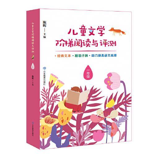 儿童文学阶梯阅读与评测 一年级 本丛书按年级分卷,1-6年级各1卷。每年级包含20个核心阅读单元。