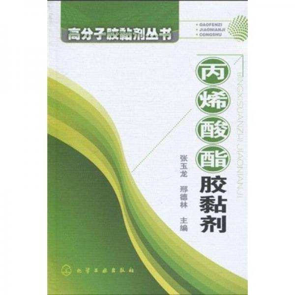 丙烯酸酯胶黏剂
