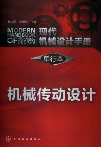 现代机械设计手册·单行本:机械传动设计