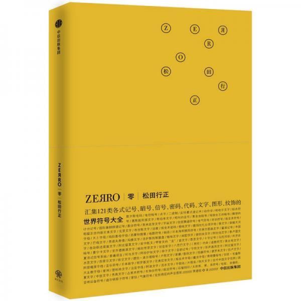 零ZEЯRO:世界符号大全