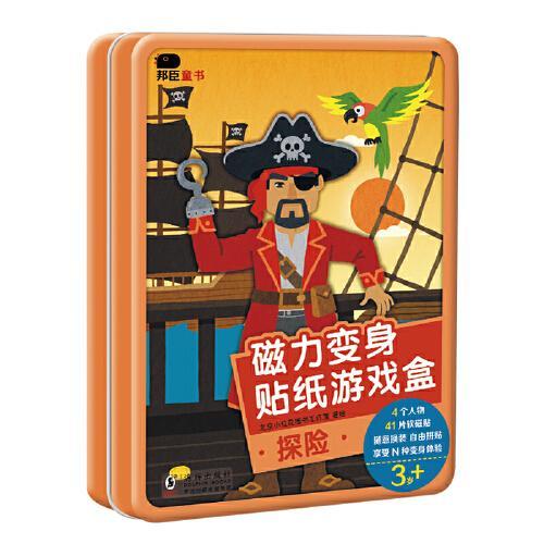 磁力变身贴纸游戏盒-探险(邦臣小红花)