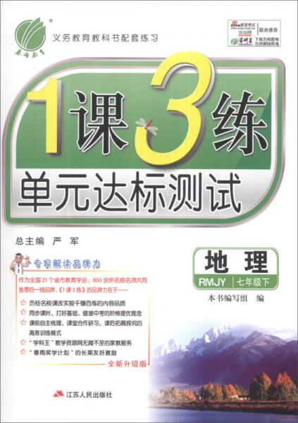 春雨教育·1课3练单元达标测试:地理(7年级下)(RMJY)(全新升级版)(2014春)