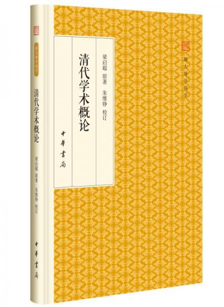 清代学术概论/跟大师学国学·精装版
