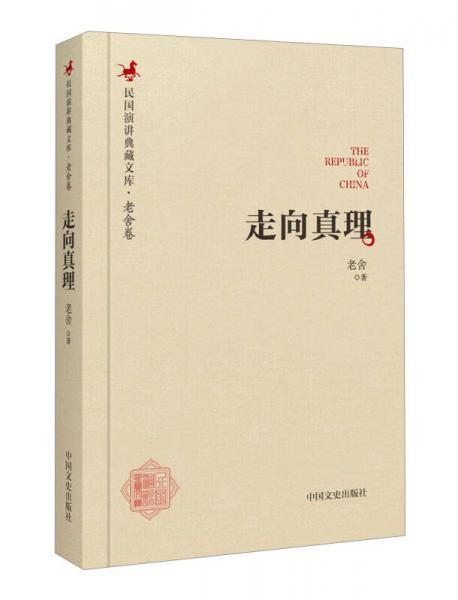 民国演讲典藏文库·老舍卷:走向真理