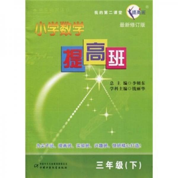 小学数学提高班(3年级下)(最新修订版)