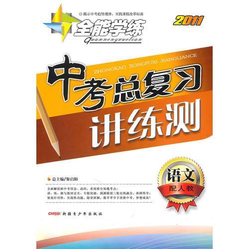 语文:(配人教)全能学练 2011中考总复习讲练测