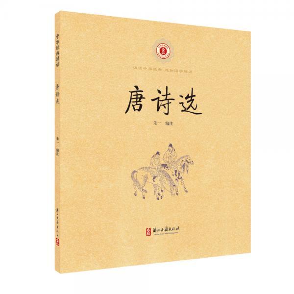 中华经典诵读唐诗选