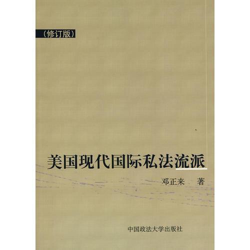 美国现代国际私法流派(修订版)