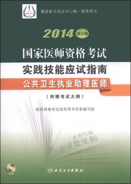 2014国家医师资格考试·实践技能应试指南:公共卫生执业助理医师(修订版)