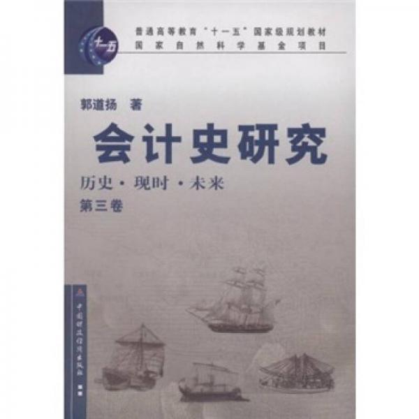 """普通高等教育""""十一五""""国家级规划教材·会计史研究:历史、现时、未来(第3卷)"""
